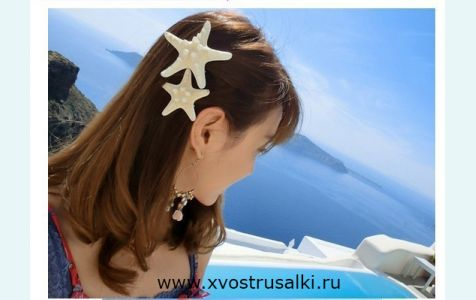 Заколка Морская звезда