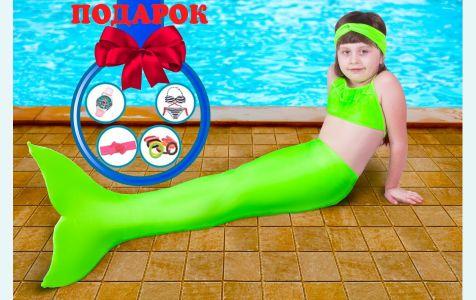 Хвост русалки салатовый однотонный австралийский +купальник