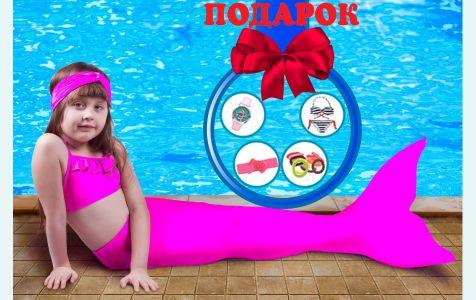 Хвост русалки розовый +купальник