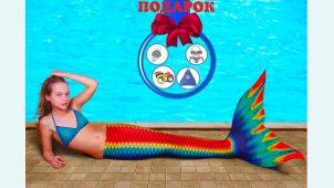 Хвост русалки Радуга с чешуей + купальник