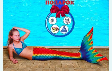 Австралийский Люкс радужный  хвост русалки с купальником