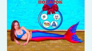 Хвост русалки Руби с чешуей + купальник