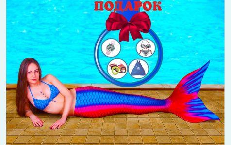 Хвост русалки Руби австралийский Люкс с чешуей + купальник