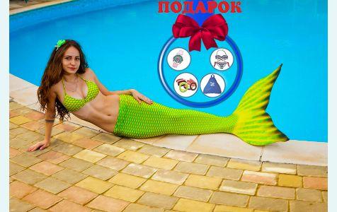 Хвост русалки австралийский Люкс зеленого цвета с чешуей + купальник