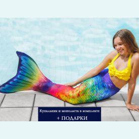 Хвост русалки Анталия радуга +купальник