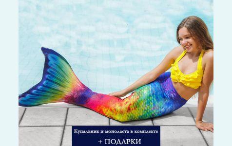Хвост русалки Анталия радуга+купальник для плавания