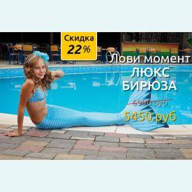 Хвост русалки бирюзового цвета с чешуей+купальник