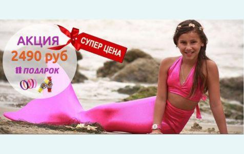 Хвост русалки для плавания Стандарт розовый+купальник пр-во Австралия + подарки