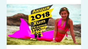 Хвост русалки Нормал Лайт розовый для плавания+купальник