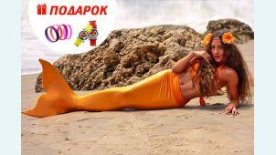 Хвост русалки для плавания Стандарт оранжевый+купальник