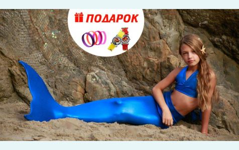 Хвост русалки для плавания Нормал синий+купальник пр-во Австралия +подарки