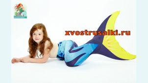 Хвост русалки Люкс Лайт синий с 3d плавниками
