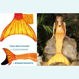 Хвост русалки Люкс  Акватика оранжевый +купальник