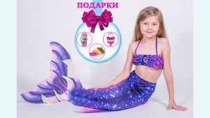 Хвост русалки Виолетта с плавниками + купальник