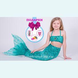 Хвост русалки Лаура бирюза с чешуей + купальник