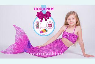 Хвост русалки Малибу фиолетовый с чешуей + купальник