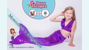 Хвост русалки фиолетовый блеск с чешуей + купальник