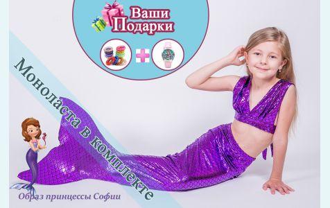 Хвост русалки фиолетовый блеск для плавания с чешуей + купальник