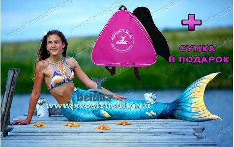 Хвост русалки  Меджик  Марина с эффектом 3д +купальник, нарукавники и сумка