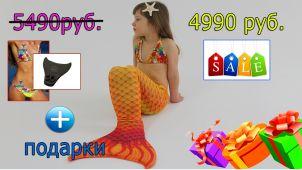 Хвост русалки Delfina Sea Prinсess  оранжевый с чешуей 3D+купальник