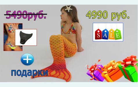 Хвост русалки Delfina Sea Prinсess 3D оранжевый+купальник