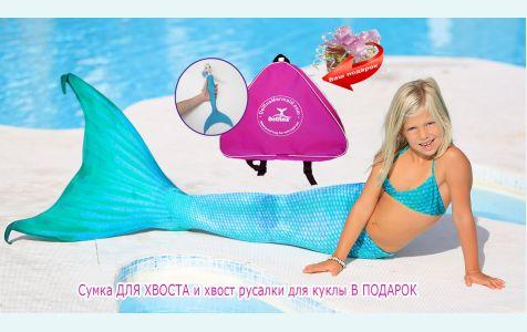 Хвост русалки цвета  морская волна модель Люкс
