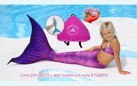 Хвост русалки фиолетовый с чешуей Люкс