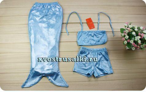 Хвост русалки для малышей голубой+топ и шорты, купить костюм русалки дешево. недорогой хвост русалки