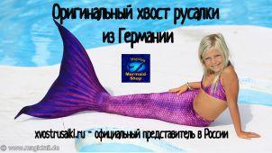 Хвост русалки Magictail Sirene сиреневый  +купальник пр-во  Германия