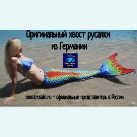 Хвост русалки Magictail Радуга +купальник пр-во  Германия