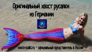 Хвост русалки Magictail Рубин +купальник пр-во  Германия