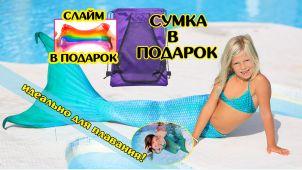 Хвост русалки Lux Ariel Люкс  морская волна с чешуей+купальник