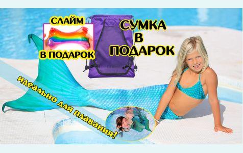 Хвост русалки цвета  морская волна модель Люкс Оригинал ласта 61 см