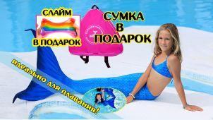 Хвост русалки Lux Marina Люкс  синий с чешуей+купальник
