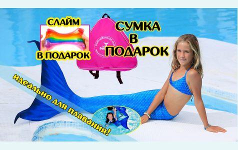 Купить хвост русалки для плавания  Люкс Оригинал ласта 61 см