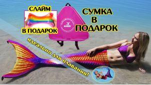 Хвост русалки Lux Flash ЛЮКС Флеш с чешуей +купальник