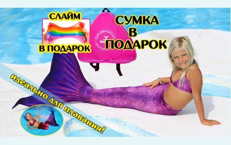 Хвост русалки фиолетовый с чешуей Люкс Оригинал для плавания