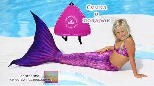 Хвост русалки Lux Sirena ЛЮКС  фиолетовый  с чешуей+купальник