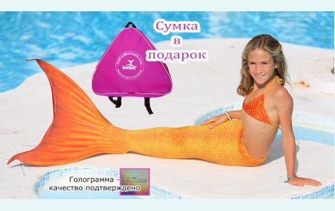 Хвост русалки Меджик Люкс Н2О оранжевый  +купальник +купальник и подарки от нашего магазина