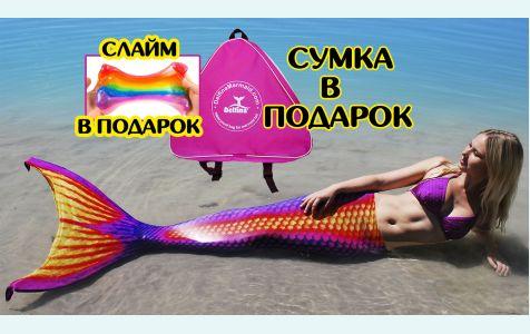 Хвост русалки Lux Flash ЛЮКС Флеш с чешуей Оригинал ласта 61 см