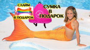 Хвост русалки Lux Magiс Люкс Меджик Н2О оранжевый  +купальник