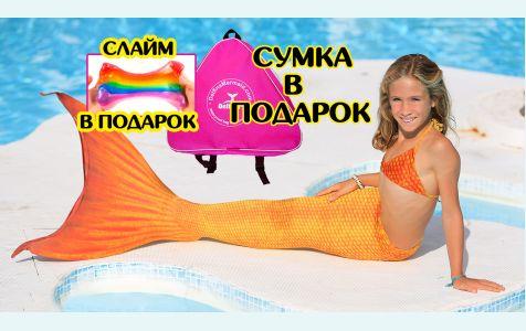 Хвост русалки Меджик Люкс Н2О оранжевый  ласта 61 см