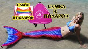 Хвост русалки Lux Ruby ЛЮКС Руби с чешуей +купальник