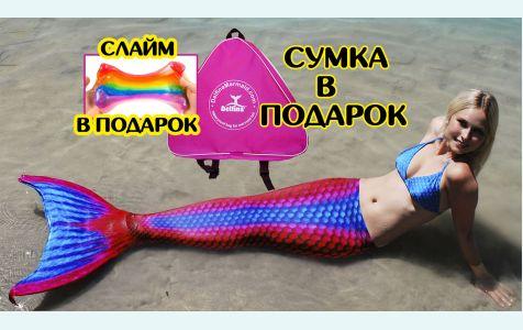 Хвост русалки Lux Ruby Люкс  Руби  с чешуей +купальник + подарки