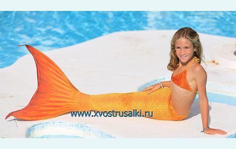 Оригинальный хвост русалки Magictail  H2O  оранжевый+купальник пр-во Германия +подарки