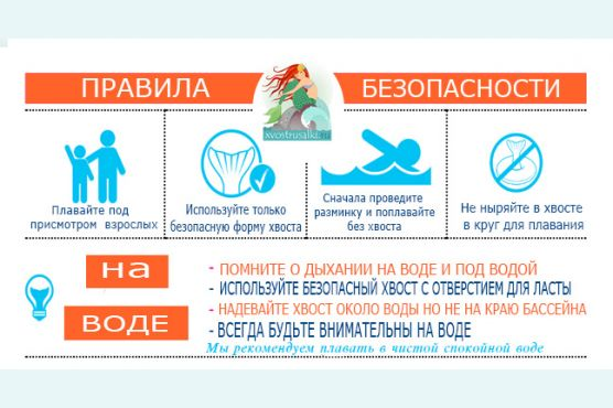 Безопасность при плавании в хвосте русалки
