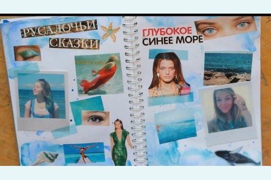 Оформление дневника русалки в морском стиле