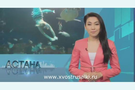 Русалка появилась в Казахстане