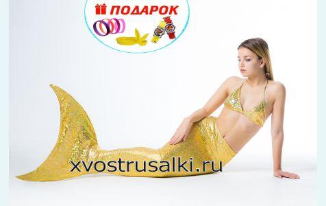 Хвост русалки для плавания Нормал золотой+купальник пр-во Австралия