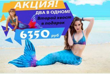 """Хвост русалки """"Аврора"""" для плавания два в одном"""